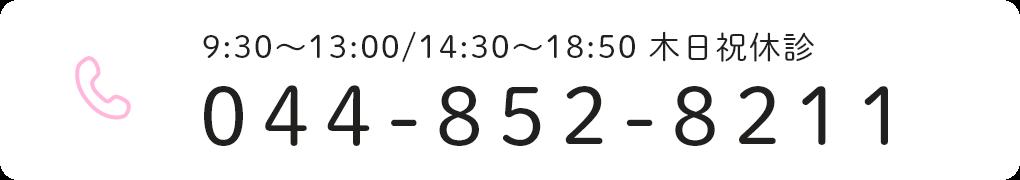 044-852-8211